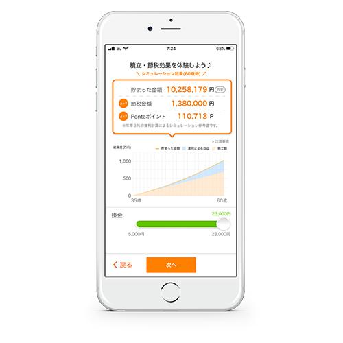 auの個人型確定拠出年金サービス「auのiDeCo(イデコ)」アプリ - 節税シミュレーション画面